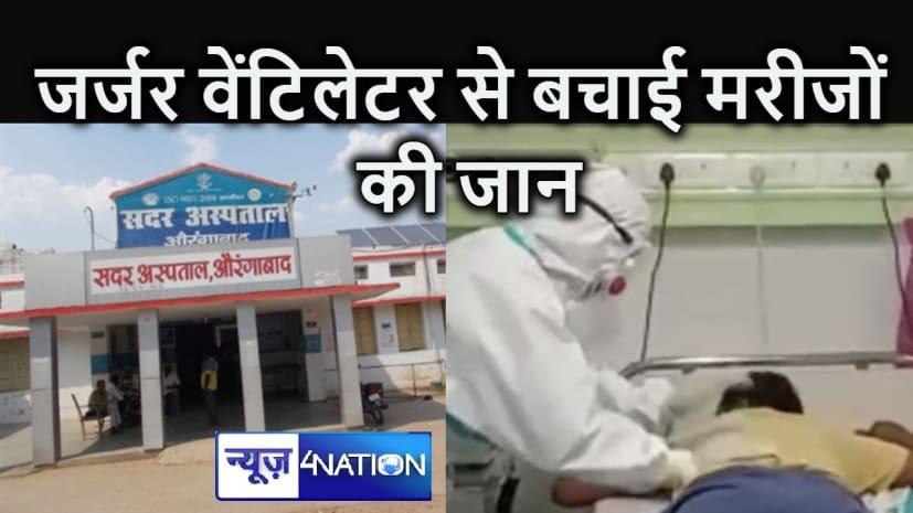 अद्भूत! वीडियो कॉल से सीखा वेंटिलेटर चलाना और बचा ली  मरीज की जान, दिल्ली एम्स के डॉक्टर भी अचंभित