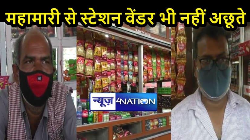 BIHAR NEWS: लॉकडाउन में स्टेशन वेंडर भी हैं परेशान, यात्रियों की कमी से घाटे में जा रहा व्यापार