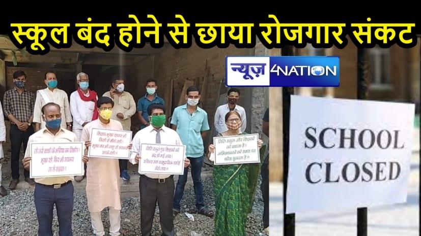 BIHAR NEWS: प्राइवेट स्कूल के शिक्षकों पर छाया भुखमरी का संकट, बिहार सरकार से मांगी सहायता