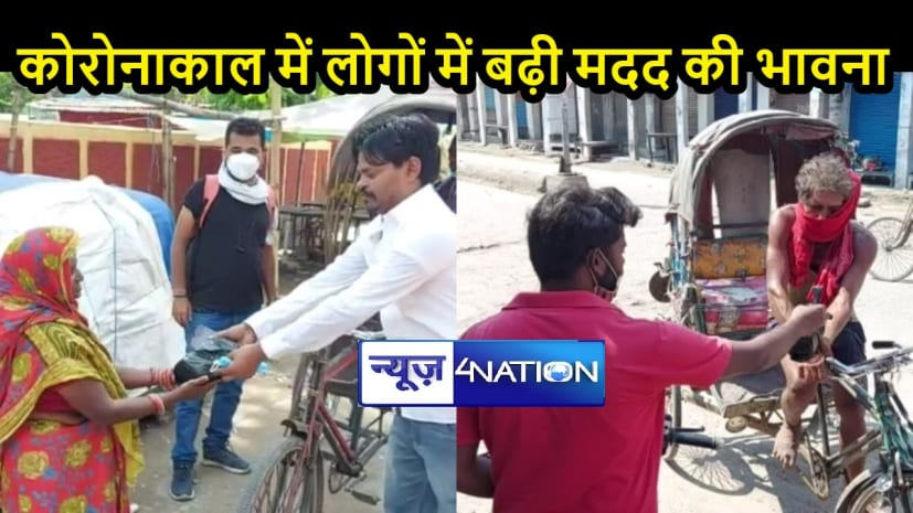 BIHAR NEWS: अप स्टेयर्स फाउंडेशन और युवा RJD ने की मदद, रिक्शा चालकों के बीच बांटी खाद्य सामग्री