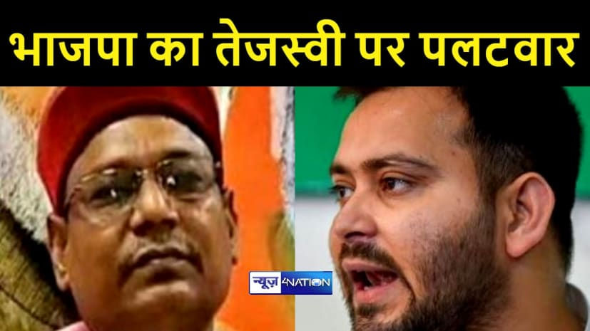 भाजपा ने नेता प्रतिपक्ष तेजस्वी पर किया पलटवार, कहा 2005 के पहले किसी ने पीएचसी का मुंह नहीं देखा था