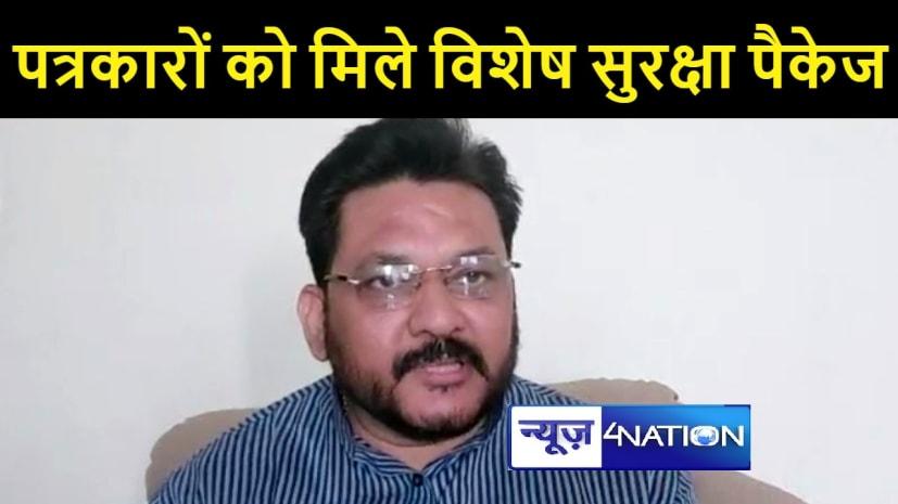 BIHAR NEWS : पत्रकारों को मिले विशेष सुरक्षा पैकेज, लोक जनशक्ति पार्टी ने राज्य सरकार से की मांग