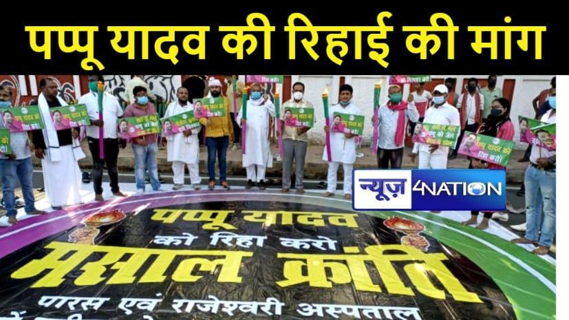 पटना में जाप कार्यकर्ताओं ने मशाल क्रांति सभा का किया आयोजन, पप्पू यादव की रिहाई की मांग
