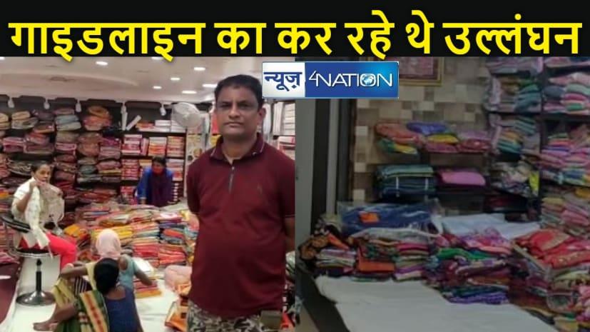 JHARKHAND NEWS: कोरोना गाइडलाइन का उल्लंघन कर कर रहे थे दुकानदारी, गिरी प्रशासन की गाज, कई दुकानें हुई सील, एक को नोटिस