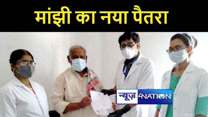 मांझी का नया पैतरा: कोरोना टीका प्रमाण पत्र में PM मोदी की तस्वीर पर आपत्ति,जानिए क्या कहा......