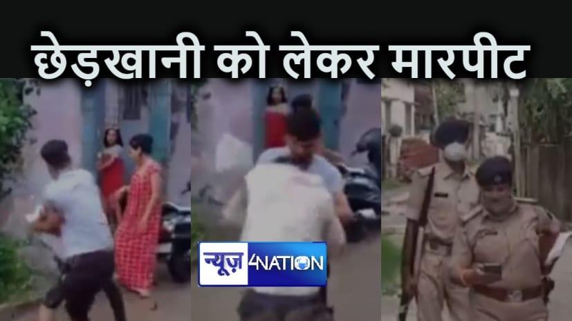 BIHAR NEWS : छेड़खानी के आरोप में युवक की जमकर की पिटाई, मारपीट का वीडियो हो रहा वायरल