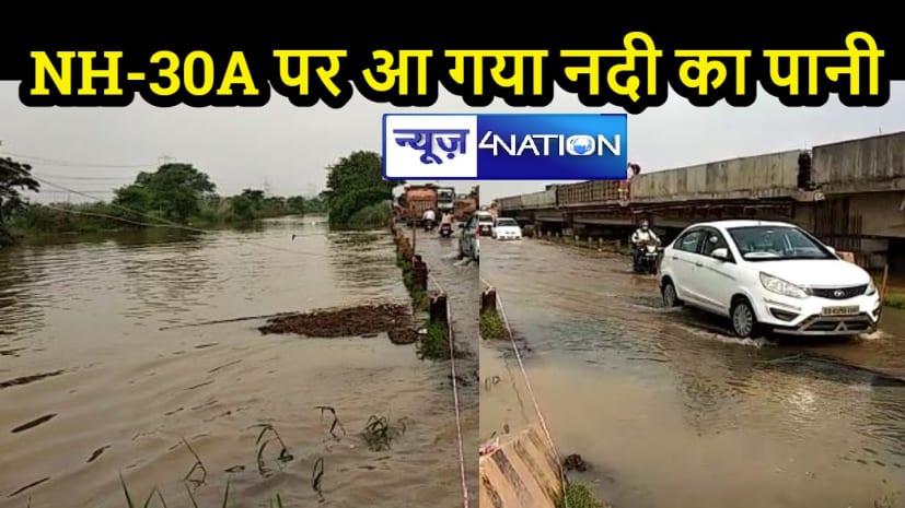 BIHAR NEWS: दनियावां-बिहारशरीफ NH-30A पर चढ़ गया नदी का पानी, लोगों को हो रही परेशानी, ठप हो सकता है आवागमन
