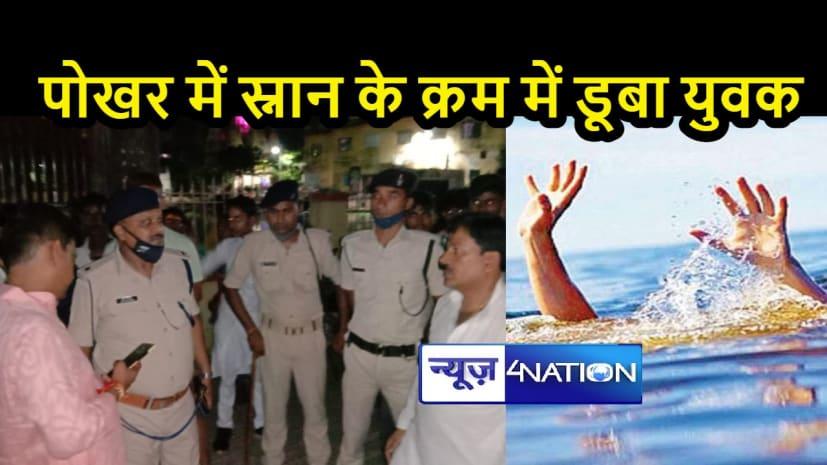 BIHAR NEWS: नहाने के दौरान डूबने से युवक की मौत, सुरक्षा हेतु विधायक ने की जलाशयों में स्नान पर रोक लगाने की सिफारिश