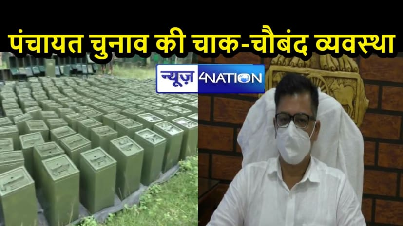 BIHAR NEWS: पंचायत चुनाव के लिए तैयार है कटिहार, SOP के तहत पूरी कर ली गई तैयारी, अधिसूचना का है इंतजार