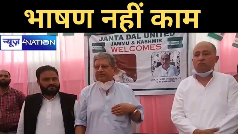 JDU राष्ट्रीय अध्यक्ष ललन सिंह का करारा जवाब- हमें 'भाषण' में नहीं 'काम' में विश्वास, एक-एक राज्य जायेंगे
