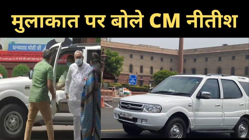 PM मोदी से मुलाकात खत्म, CM नीतीश बोले- हमारी बातों को प्रधानमंत्री ने गौर से सुना,और क्या कहा...