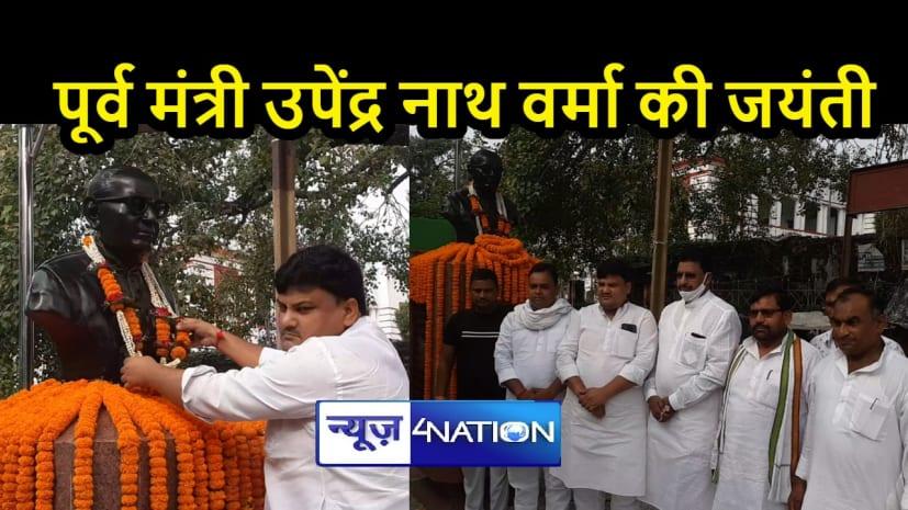 BIHAR NEWS: लोक रत्न उपेंद्रनाथ वर्मा की जयंती पर जदयू प्रदेश महासचिव ने किया नमन, माल्यार्पण कर दी श्रद्धांजलि