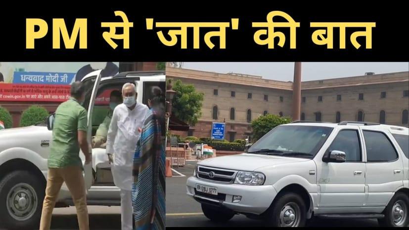 हमारी मांग 'अस्वीकार' नहीं, PM मोदी से मुलाकात के बाद CM नीतीश बोले- एक 'मंत्री' ने ऐसी बातें कही जिससे हो गई थी बेचैनी