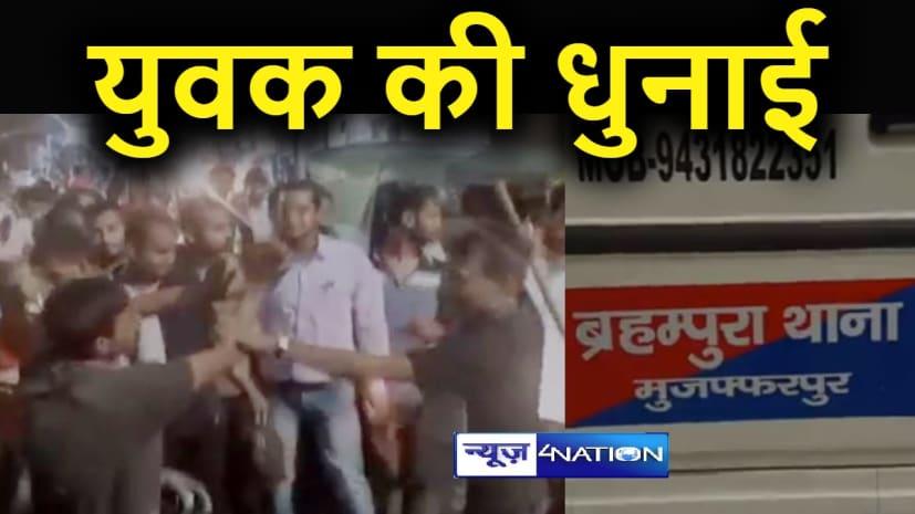 मुजफ्फरपुर: मोबाइल छीनकर भाग रहे युवक को लोगों ने की जमकर धुनाई, पुलिस आकर भीड़ से छुड़ाया