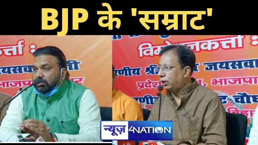 BJP ने 'सम्राट' को किया आगे, अध्यक्ष संजय जायसवाल बोले- पहली बार पंचायती राज मंत्री सम्राट चौधरी ने किया 'ये' काम