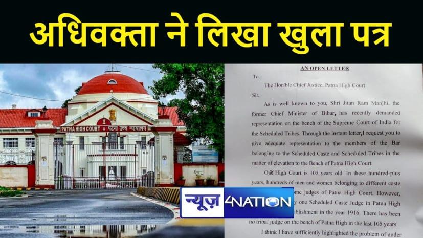 पटना हाई कोर्ट के मुख्य न्यायाधीश को अधिवक्ता ने लिखा खुला पत्र, एससी-एसटी वर्ग के अधिवक्ताओं को जज बनाने की मांग