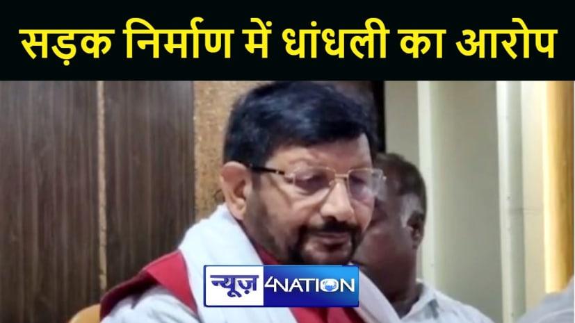 बिहार सरकार के पूर्व मंत्री ने अपनी ही सरकार की खोली पोल, सड़क निर्माण में धांधली का लगाया आरोप