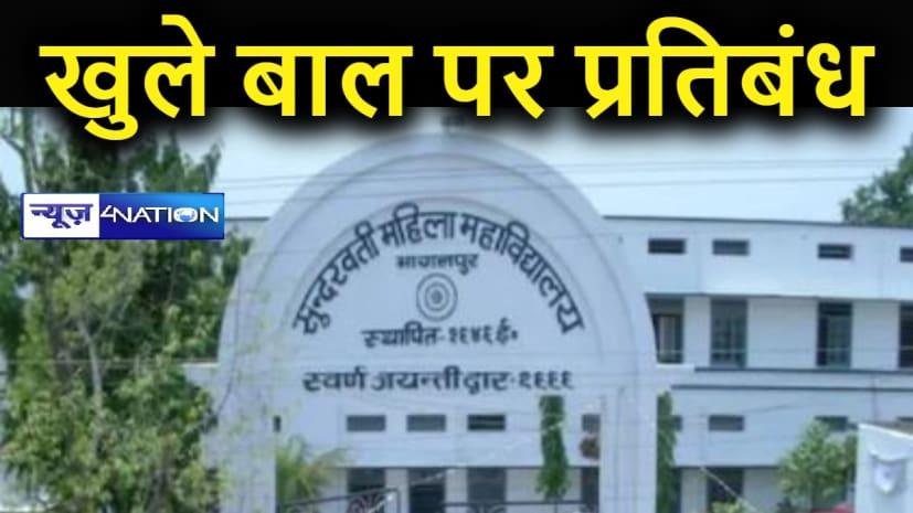 एसएम कॉलेज ने छात्राओं के खुले बाल और सेल्फी पर लगाया प्रतिबंध, लहराते हुए बाल आने पर नहीं मिलेगी एंट्री
