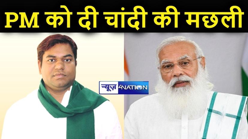 जातीय जनगणना: मुकेश सहनी ने PM मोदी को भेंट की चांदी की मछली, कहा- 'मछली से किसी काम की शुरुआत शुभ होती है'