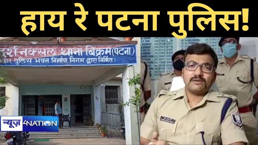 बिक्रम की निकम्मी पुलिस ! बड़े अपराधी की बात छोड़िए अदना सा 'चोर' भी नहीं पकड़ा रहा, 10 दिन बाद भी चोरी के एक भी केस का नहीं हुआ खुलासा