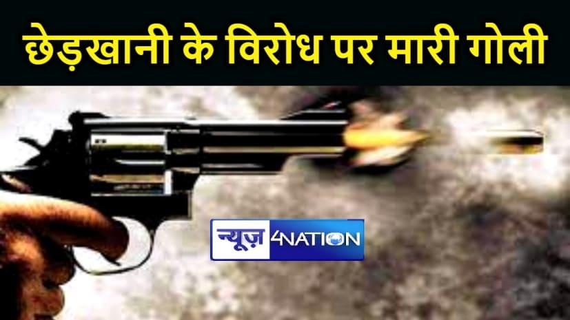 BIHAR NEWS : लड़की के साथ छेड़खानी का विरोध करना युवक को पड़ा महंगा, बदमाशों ने गोली मारकर किया जख्मी