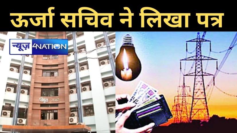 बिजली चोरी से परेशान ऊर्जा विभाग ने पुलिस से मांगी मददः हर जिले में एक DSP को नामित करने की अपील