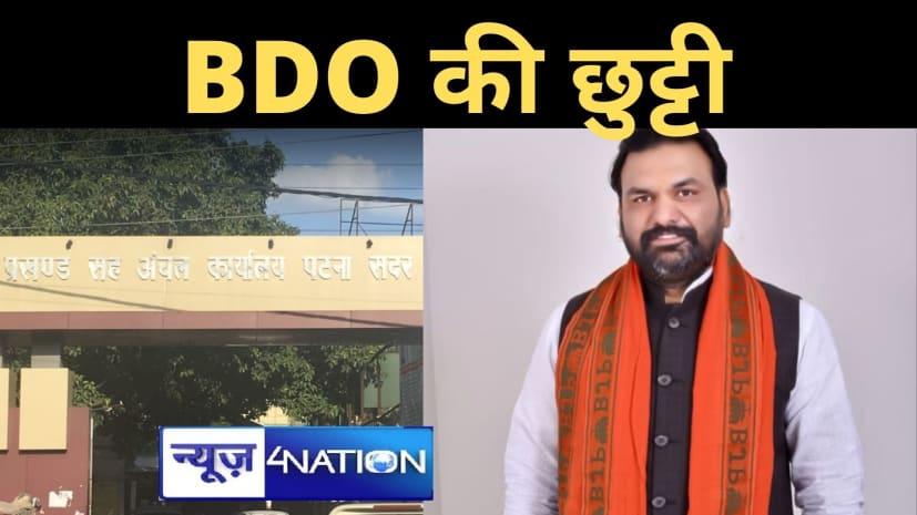 बिहार सरकार का बड़ा निर्णयः आज से सभी BDO को किया गया अलग, सभी ब्लॉक के पंचायत समिति के EO के पद पर पंचायत राज अधिकारी तैनात,देखें सूची...