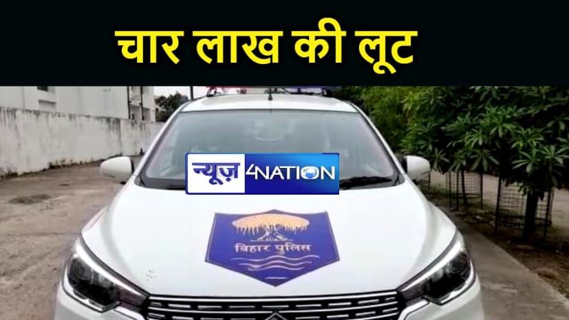 BIHAR NEWS : बैंक में पैसे जमा करने जा रहे शख्स से बदमाशों ने लूटे लाखों रूपये, जांच में जुटी पुलिस