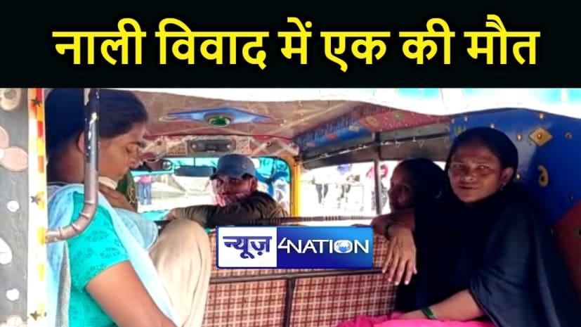 BHAGALPUR NEWS : नाली विवाद को लेकर दो पक्षों में जमकर मारपीट, इलाज के दौरान एक की हुई मौत