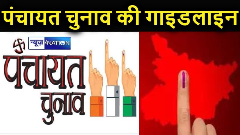 पंचायत चुनाव को लेकर चुनाव आयोग ने जारी की गाइडलाइन, इन प्रत्याशियों को इतना लगेगा चुनाव का शुल्क