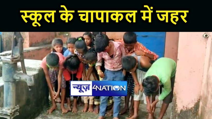बगहा में स्कूल के चापाकल के पास मिली कीटनाशक दवा, पानी में जहर की आशंका, जांच में जुटी पुलिस