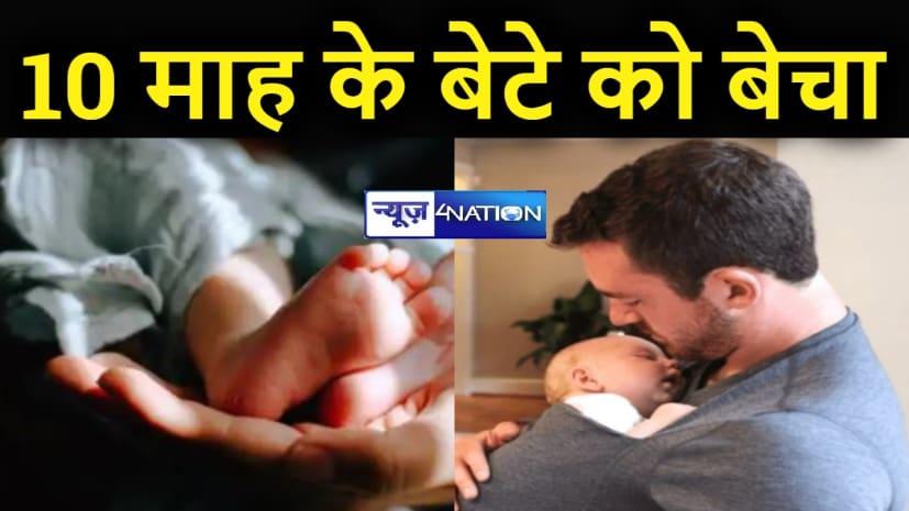 मानवता शर्मसार: एक कलयुगी पिता ने अपने दस माह के बेटे को दस हजार रुपये में बेचा, मां का रो-रोकर बुराहाल