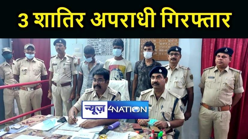 SUPAUL NEWS : पुलिस ने तीन शातिर अपराधियों को किया गिरफ्तार, कई मामलों में पुलिस को थी तलाश