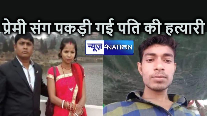 चर्चित राकेश हत्याकांड में पत्नी राधा और उसका प्रेमी सुभाष चढ़े पुलिस के हत्थे, निर्मम हत्या कर शव को गलाने की बनाई थी योजना