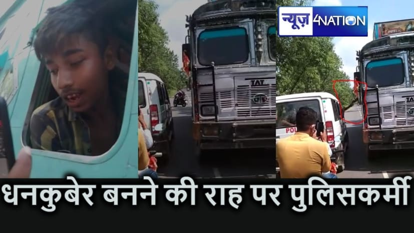 200 ₹ में बिक जाते हैं मोतिहारी के संग्रामपुर थाने के पुलिसकर्मी, पैसे देकर आराम से पार करा सकते हैं अपनी गाड़ी