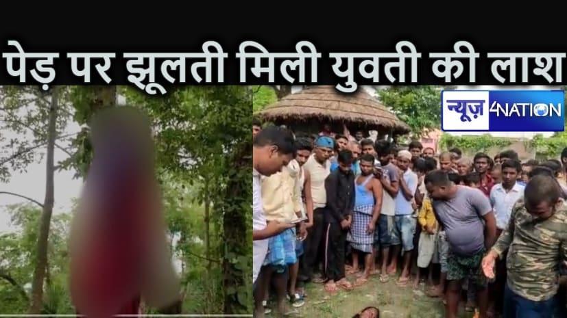 लड़कियों के लिए सुरक्षित नहीं है मुजफ्फरपुर जिला, मवेशियों का चारा लाने गई युवती की पेड़ पर लटकी मिली लाश