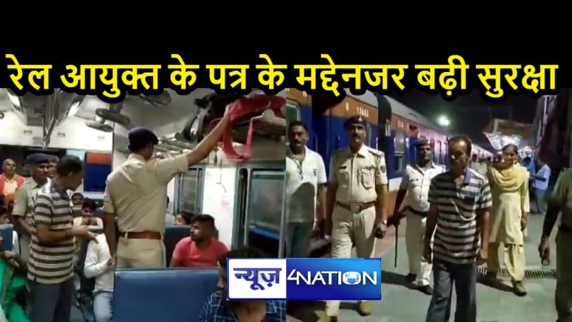 BIHAR NEWS: आतंकी घटना की आशंका के मद्देनजर स्टेशन पर बढ़ी सुरक्षा, ट्रेनों में तलाशी तेज, रेल आयुक्त ने जारी किया पत्र