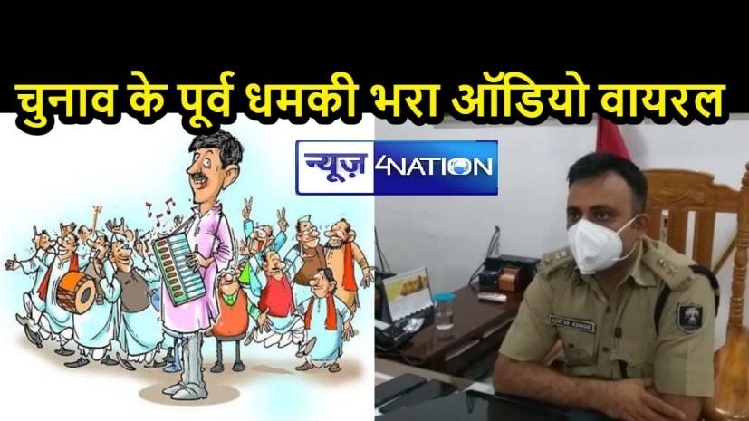 BIHAR NEWS: मतदान से पहले खुलेआम दी एक परिवार को वोट ना देने की धमकी, ऑडियो वायरल, SSP बोले- निर्भीक रहें, पुलिस आपके साथ