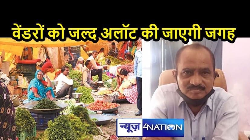 BIHAR NEWS: सब्जी विक्रेताओं और वेंडरों के लिए जगह चिन्हित करने की प्रक्रिया शुरू, प्रधानमंत्री स्वनिधि योजना से मिलेगी मदद