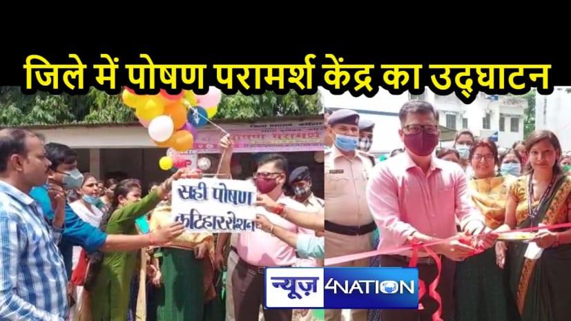 BIHAR NEWS: राष्ट्रीय पोषण माह के मौके पर आंगनबाड़ी केंद्र में कार्यक्रम, गर्भवतियों को गोदभराई के साथ दी गई खानपान की जानकारी