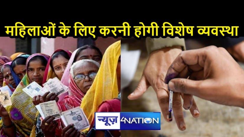 BIHAR NEWS: द्वितीय प्रखंड में चुनाव के बीच आ गया जितिया व्रत, 29 सितंबर को है मतदान, वोट प्रतिशत पर पड़ेगा असर
