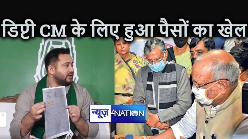 BREAKING NEWS : तेजस्वी ने सुशील मोदी पर लगाया आरोप! तार किशोर प्रसाद को डिप्टी सीएम बनाने के लिए सुशील मोदी को दिए पैसे