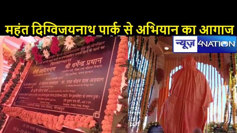 UP NEWS: गढ़ में गरजेंगे योगी, गोरखपुर से मिशन 2022 का चुनावी बिगुल फूंकेगी भाजपा, केंद्रीय मंत्री भी देंगे साथ