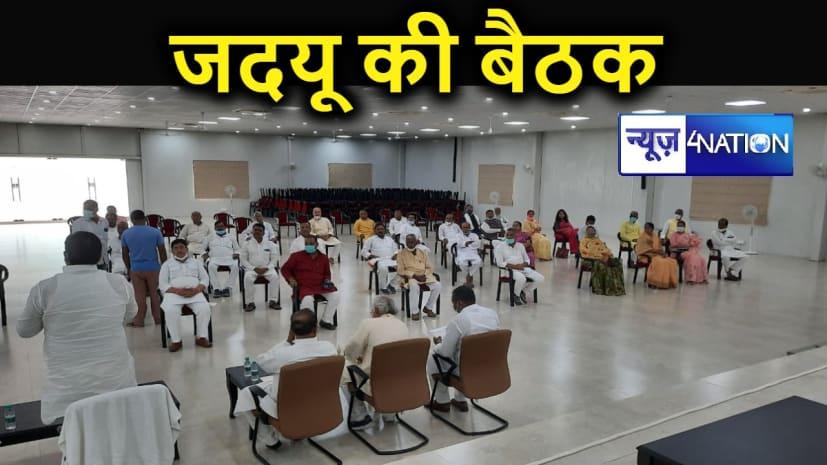 राष्ट्रीय अध्यक्ष के नेतृत्व में जदयू के जिला प्रभारियों की बैठक, पार्टी को मजबूत करने के लिए गांव स्तर पर 10 सदस्यों की बनायी जाएगी कमेटी
