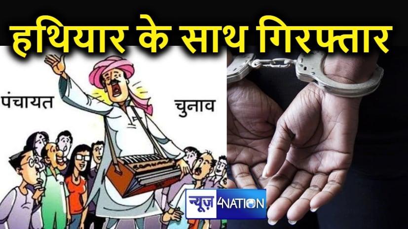 पंचायती राज चुनाव: राइफल लेकर चुनाव प्रचार कर रहे तीन लोग गिरफ्तार, 25 गोली और डम्मी ईवीएम मशीन भी बरामद