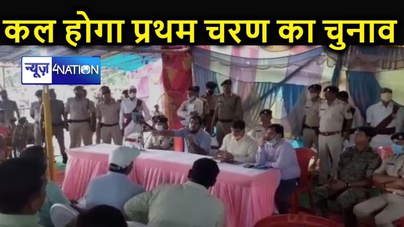 पंचायती राज चुनाव: नक्सल प्रभावित गोविंदपुर में कल होगा मतदान, मतदान कर्मियों को दिये गये ये निर्देश