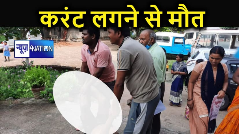 बिजली करंट लगने से दो मजदूरों की मौत, परिजनों में मचा कोहराम