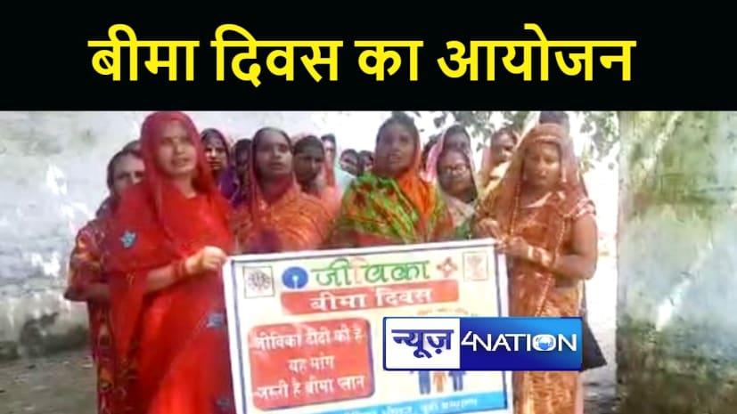मोतिहारी में जीविका दीदियों ने मनाया बीमा दिवस, दो लाख महिलाएं हुई बीमा से आच्छादित