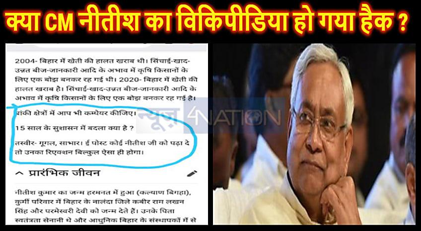 CM नीतीश कुमार का विकिपीडिया हुआ हैक! हैकर ने लिखा,कोई है तो नीतीश जी को पढ़ा दे यह पोस्ट…