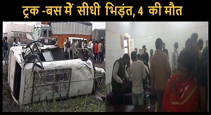 बड़ी खबर : सासाराम ट्रक और बस में सीधी भिड़ंत, 4 की मौत 1 दर्जन से अधिक गंभीर रुप से घायल